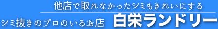 大和市:シミ抜きと集配クリーニングの白栄ランドリー